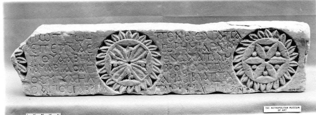 Fragment from a Lintel or Frieze with a Cross and Rosette Medallions