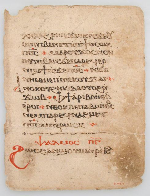 Leaf from a Coptic Manuscript