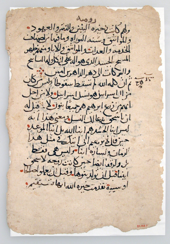 Manuscript Leaves from an Arabic Manuscript