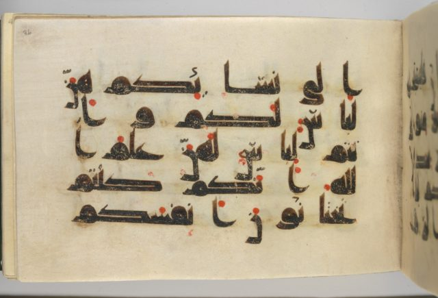 Section from a Quran Manuscript