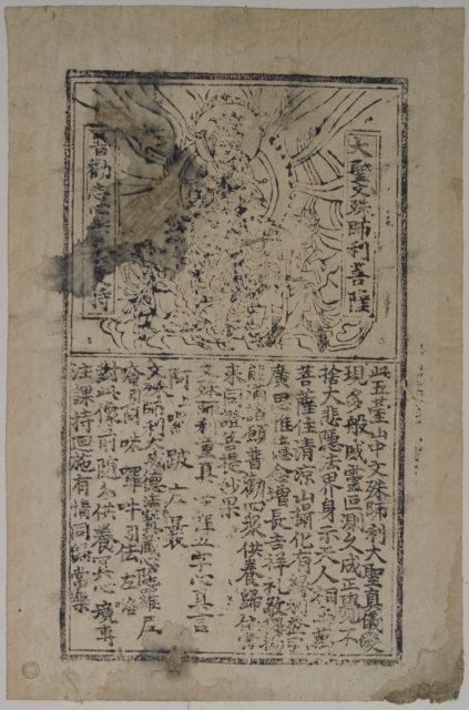 Bodhisattva Manjushri (Wenshu)