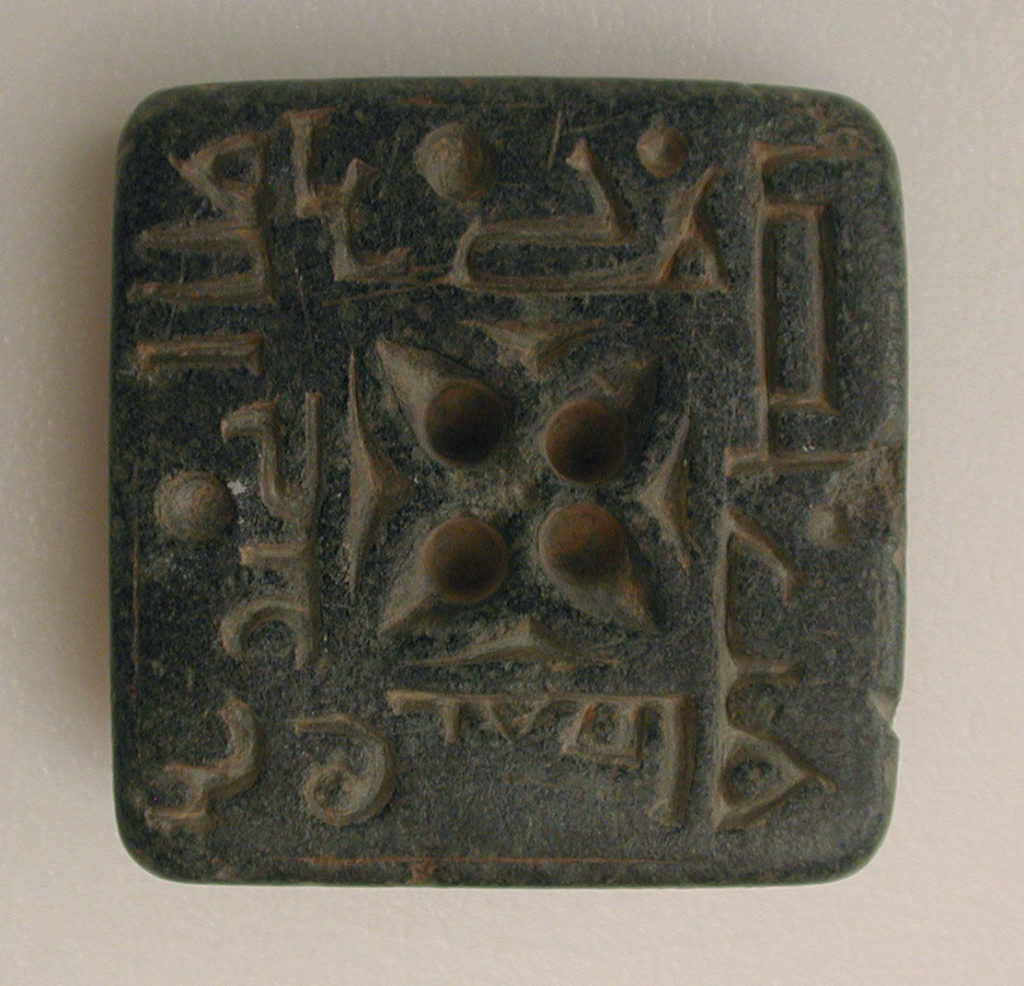 """Seal inscribed """"There is no God but [?]; Blessings on the owner 'Amir ibn Abdallah"""""""