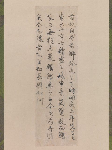 "Excerpts from Bai Juyi's ""Biography of a Master of Drunken Poetry"" (Suigin sensei den)"