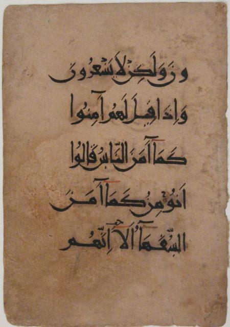 Folio from a Quran Manuscript