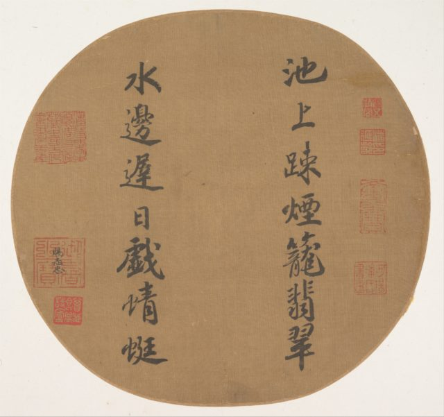 Couplet on pond scenery