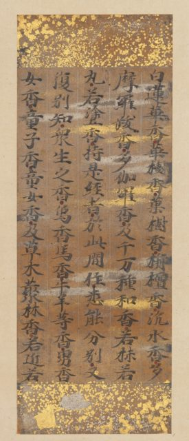 Segment of the Lotus Sutra (Hokekyō)