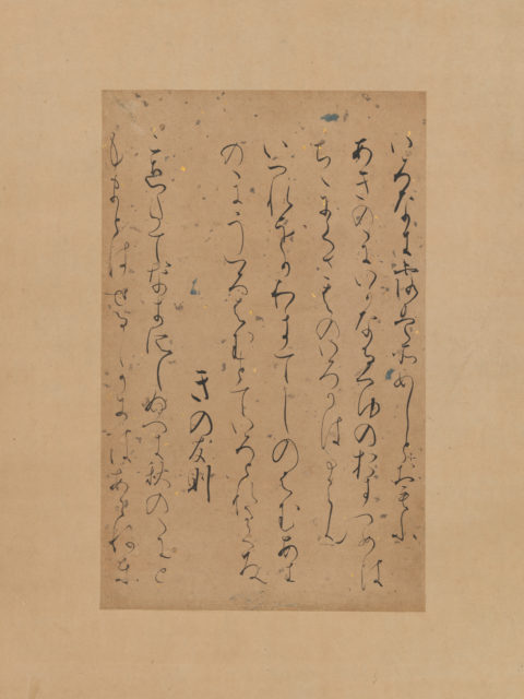 "Three poems from the ""Later Collection of Japanese Poems"" (Gosen wakashū), known as the ""Karasumaru Fragment"" (Karasumaru-gire)"