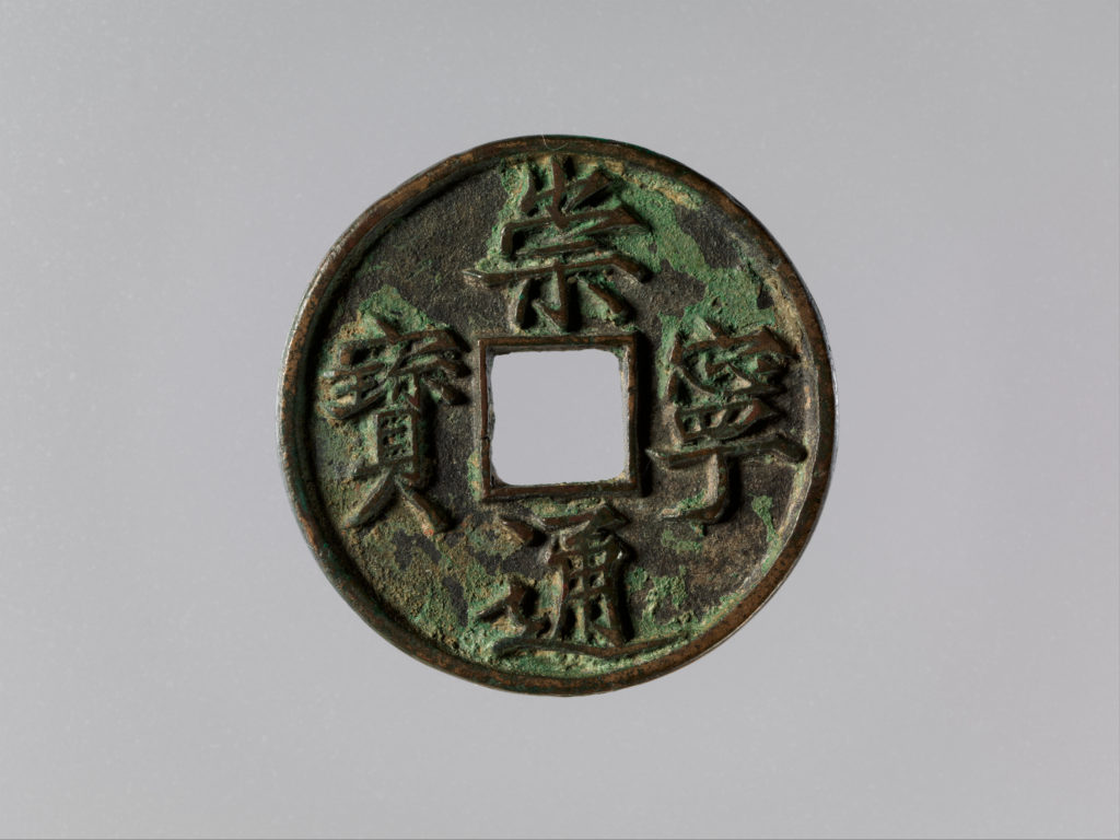 Coin with Inscription Chong Ning Tong Bao