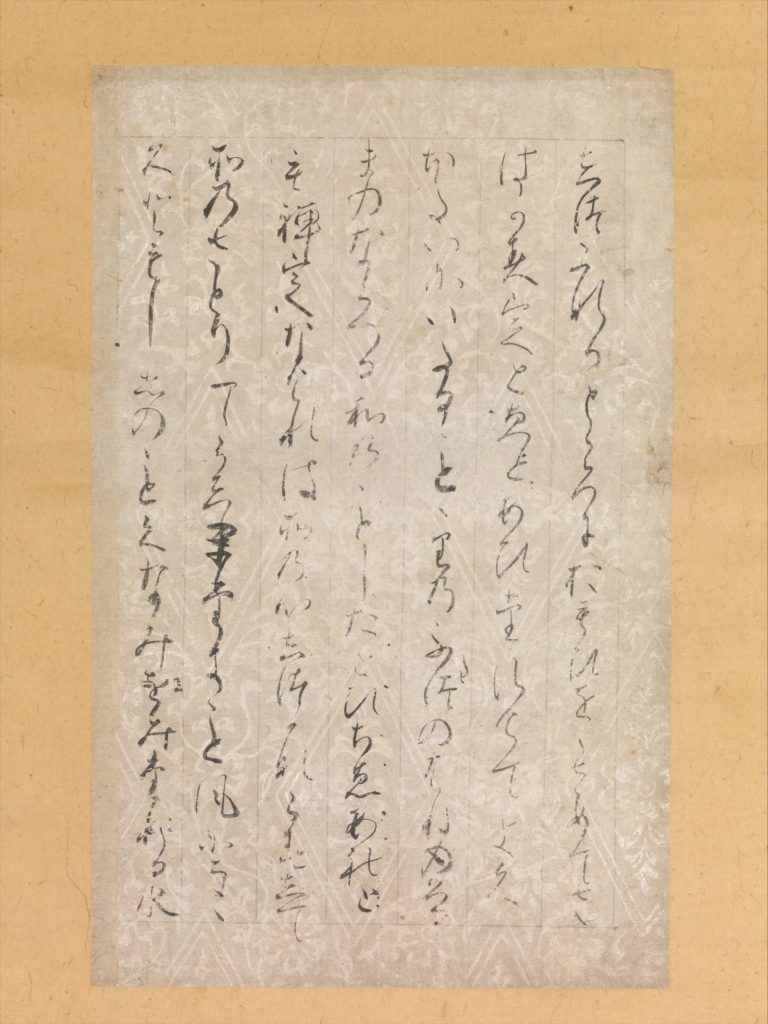 """Page from Illustrations and Explanations of the Three Jewels (Sanbō e-kotoba), one of the """"Tōdaiji Fragments"""" (Tōdaiji-gire)"""