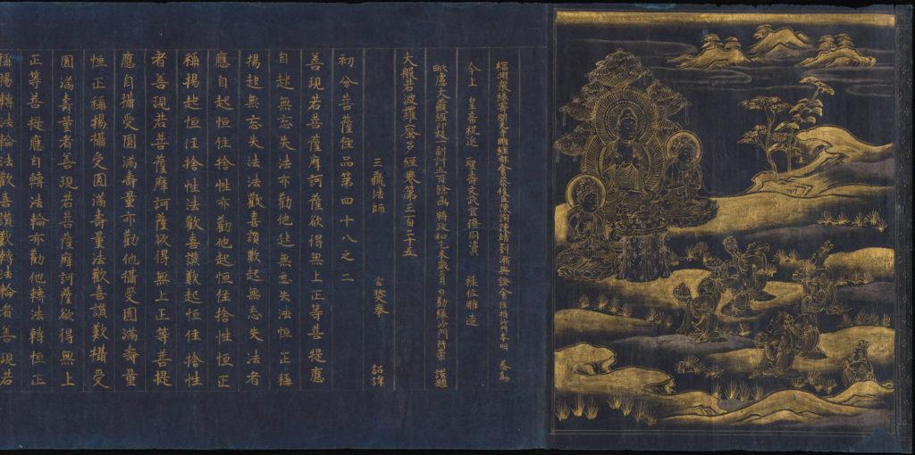 Great Wisdom Sutra from the Chū sonji Temple Sutra Collection (Chūsonjikyō)
