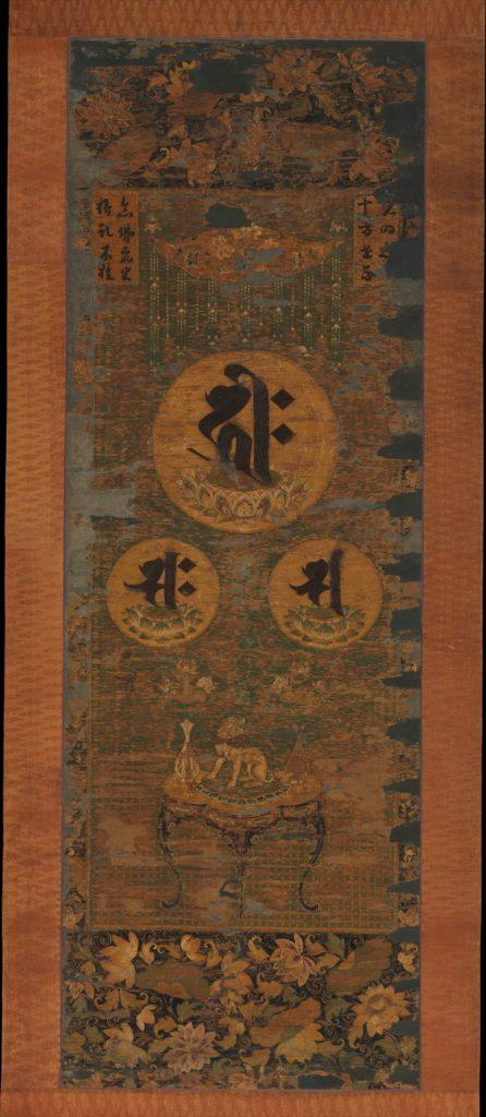 Amida Triad in the Form of Sacred Sanskrit Syllables