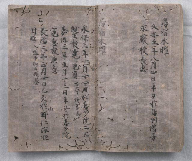 Ordination and Star Signs (Kanjō yōshukuji)