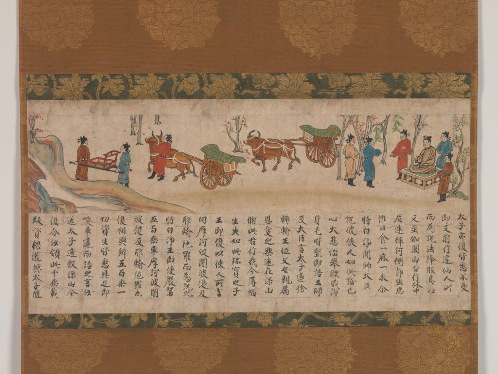The Illustrated Sutra of Past and Present Karma (Kako genzai inga kyō emaki)