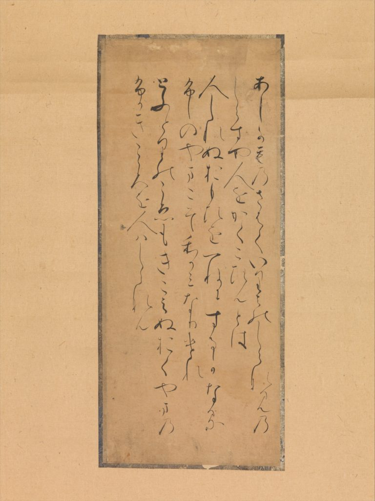 Three poems from the Collection of Poems Ancient and Modern (Kokin wakashū)