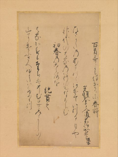 Two Poems from the Collection of Poems Ancient and Modern, Continued (Zoku Shoku kokin wakashū)