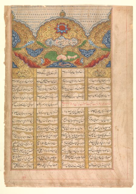 Page of Calligraphy with Unwan from a manuscript of the Raga Darshan of Anup