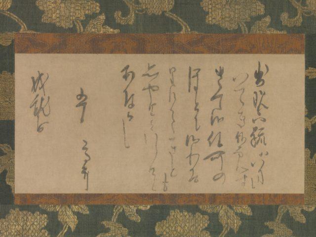 Letter to the Nun Jōjūbō
