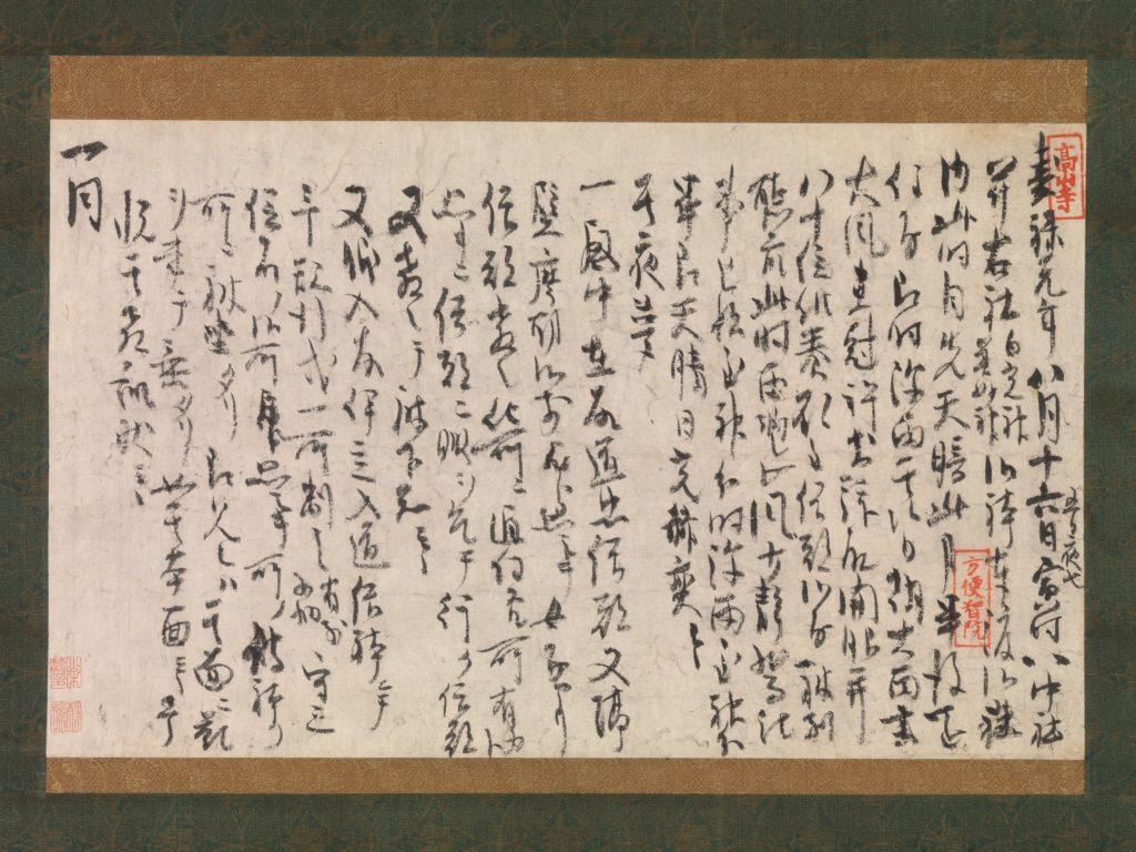 Section of the Dream Diary (Yume no ki)