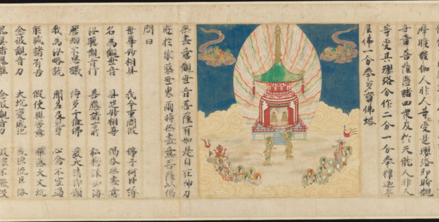 """""""Universal Gateway,"""" Chapter 25 of the Lotus Sutra"""