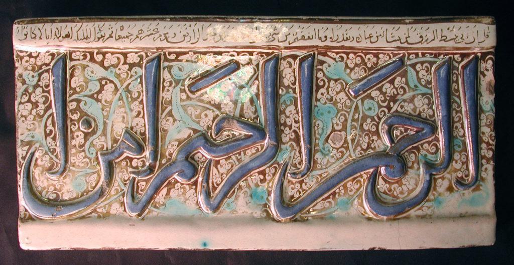 Five Tiles from an Inscriptional Frieze