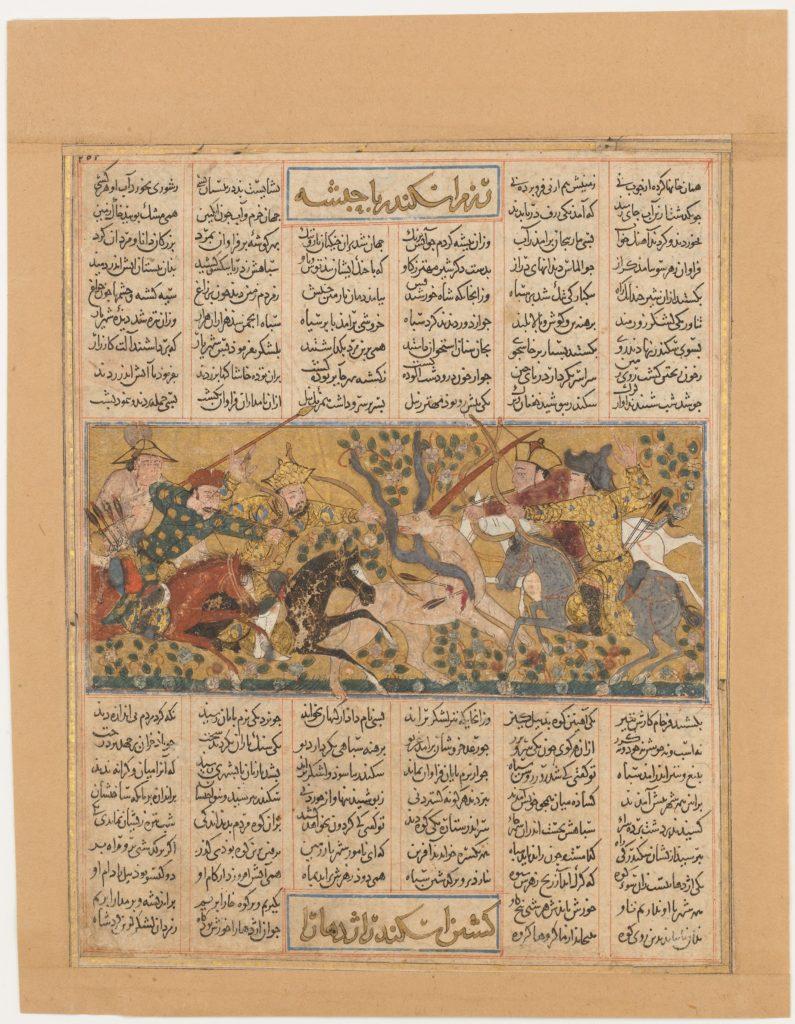 """Iskandar Kills the Habash Monster"", Folio from a Shahnama (Book of Kings) of Firdausi"