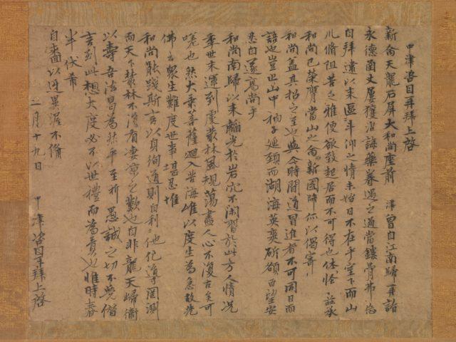 Letter to Monk Sekibyō
