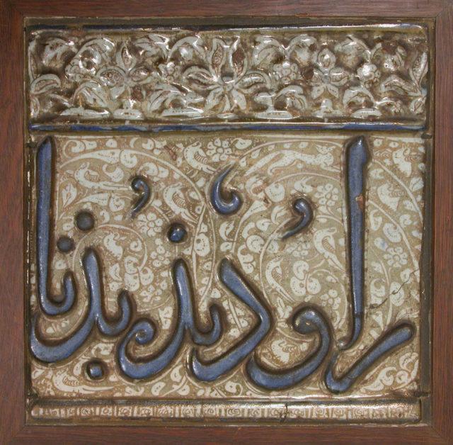 Tile from an Inscriptional Frieze
