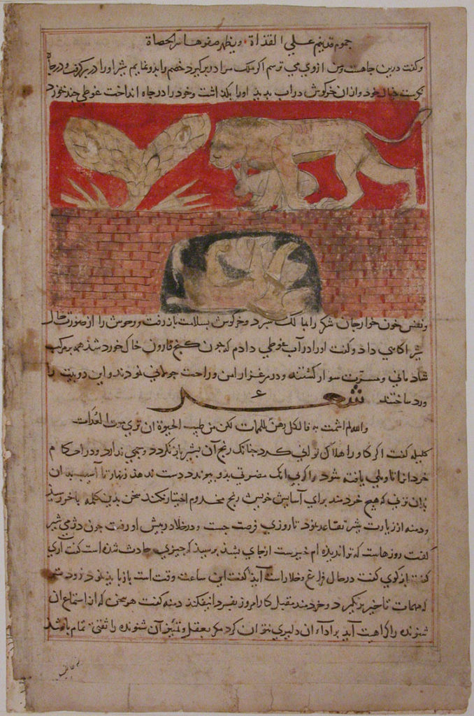 """Fable of the Lion and the Hare"", Folio from a Kalila va Dimna"