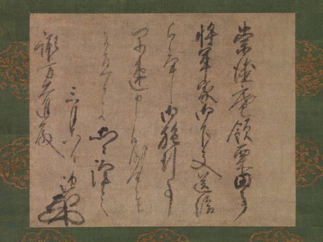 Letter to Suwa Daishin, Officer of the Shogun