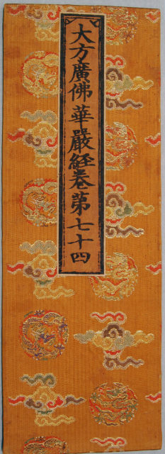 Sutra Cover with Alternating Motifs of Coiled Dragons and Clouds