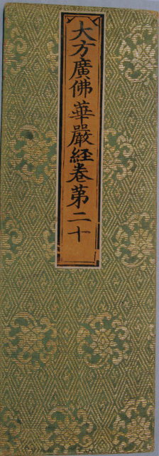 Sutra Cover with Floral Roundels on Background Pattern of Lozenges