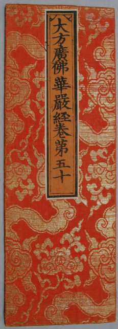 Sutra Cover with Lingzhi Fungus and Diagonal Cloud Bands