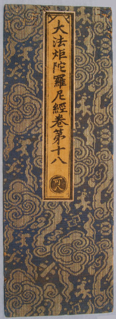 Sutra Cover with Pattern of Clouds and Auspicious Symbols