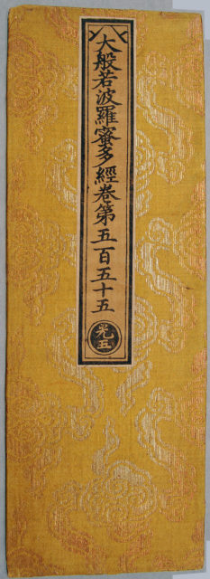 Sutra Cover with Pattern of Diagonal Bands of Clouds