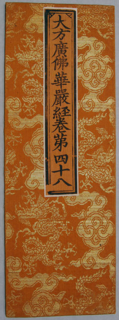 Sutra Cover with Pattern of Diagonal Bands of Clouds and Five-Clawed Dragons
