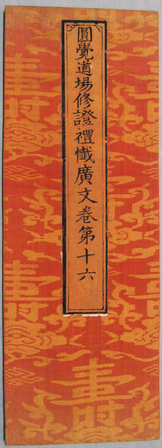 Sutra Cover with Pattern of Lingzhi Fungus topped by the Chinese Character Shou (longevity);