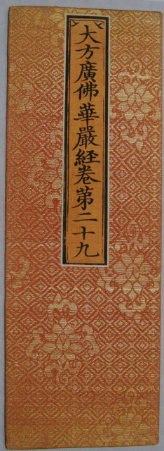 Sutra Cover with Pattern of Lotus Motifs on a Background of Nested Diamonds