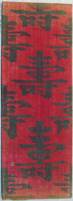Sutra Cover with the Chinese Character Shou (Longevity)