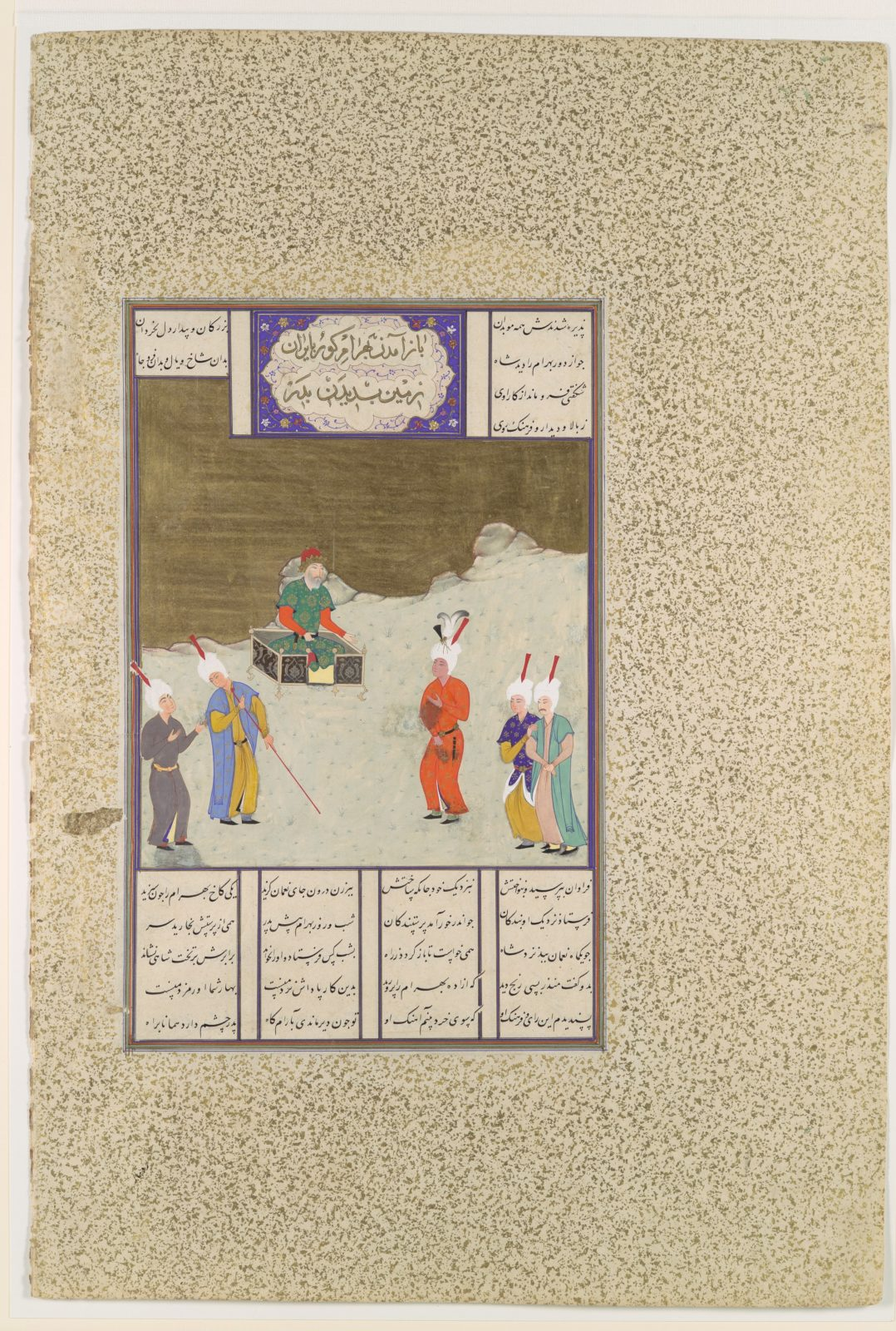 """Bahrum Gur Before His Father, Yazdigird I"", Folio 551v from the Shahnama (Book of Kings) of Shah Tahmasp"