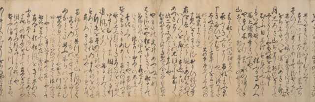 """Manuscript Version of the """"Travel"""" Section of the Linked Verse (Renga) Collection """"Aged Leaves"""" (Wakuraba), compiled by Sōgi (1421–1502)"""
