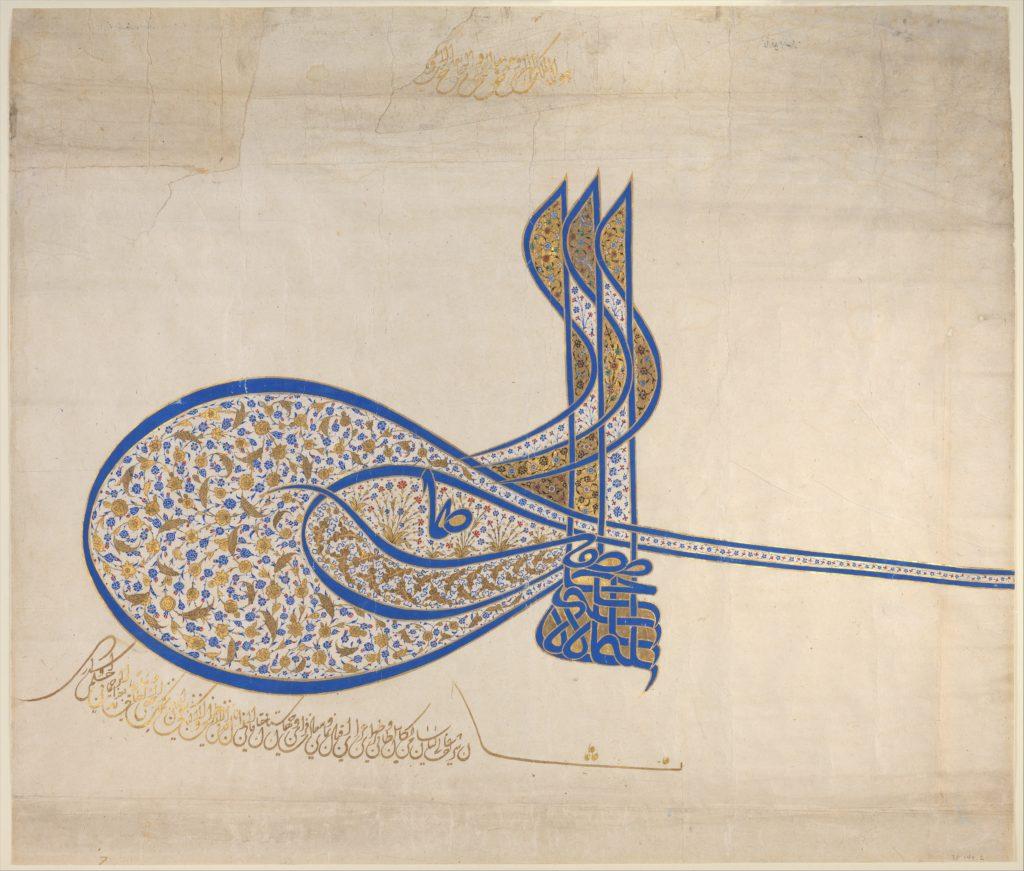 Tughra (Official Signature) of Sultan Süleiman the Magnificent (r. 1520–66)
