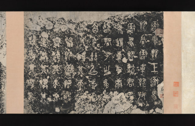 Inscriptions on the Stone Drums (Eastern Zhou dynasty, 5th century B.C.)