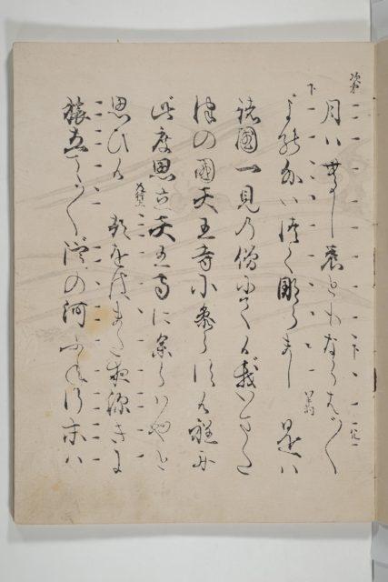 Libretto for the Noh Play Eguchi (Eguchi no uchi)