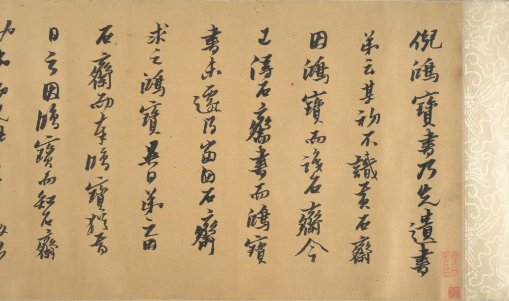 Joint Calligraphy