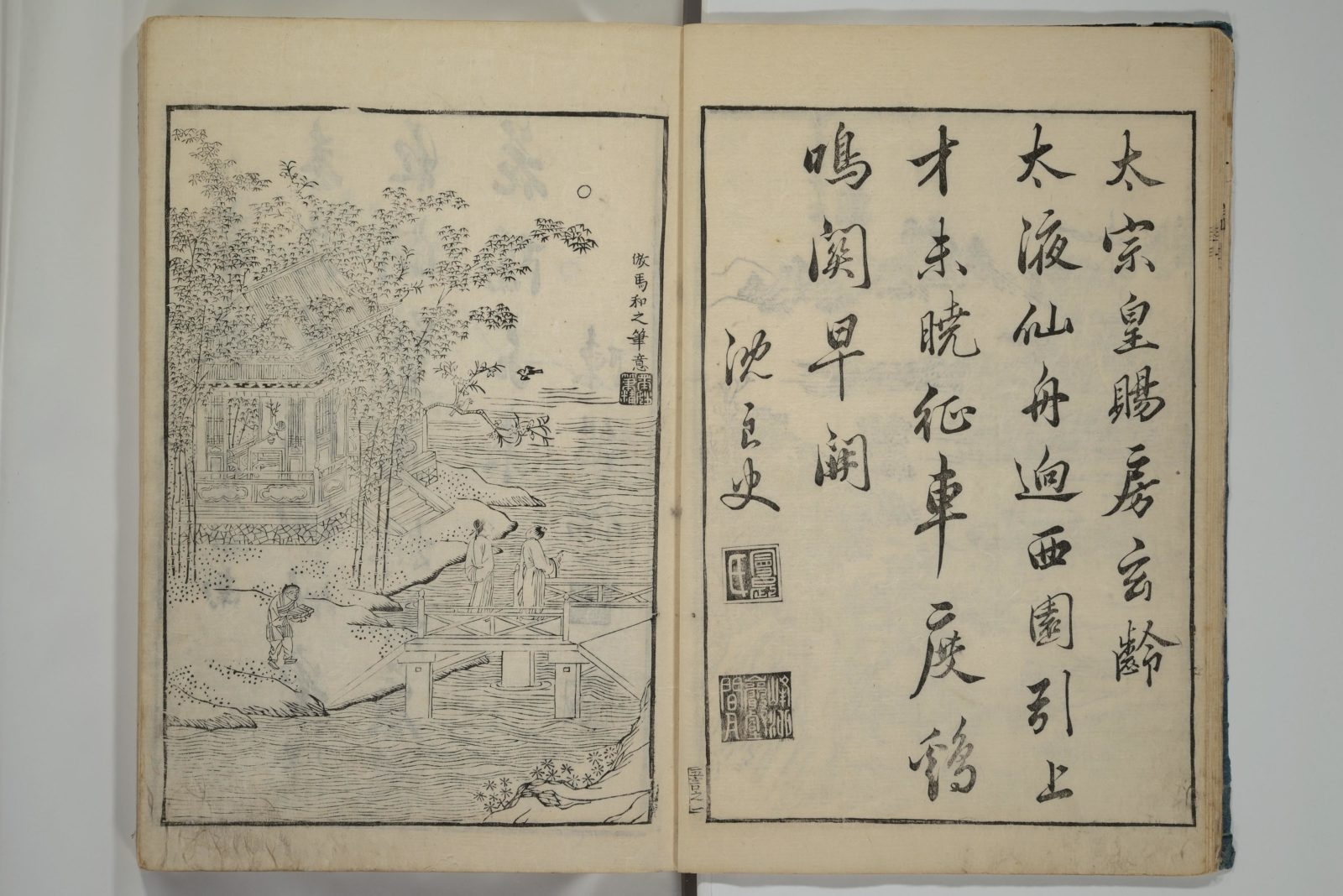 Primer on Eight Varieties of Painting (Hasshu gafu)
