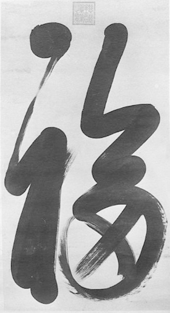"Calligraphy: ""Happiness"""
