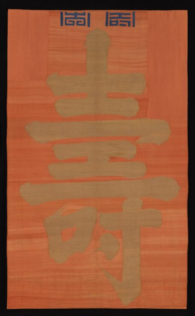 Panel with the Chinese Character for Longevity (Shou)