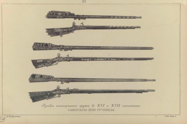82. Russian firearms in the XVI and XVII centuries. Samopalas or handgrips