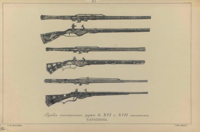 83. Russian firearms in the XVI and XVII centuries. Carbines
