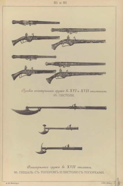 85. Russian firearms in the XVI and XVII centuries. Pistols 86. Russian firearms in the XVI and XVII centuries. Pischal with an ax and pistols with axes